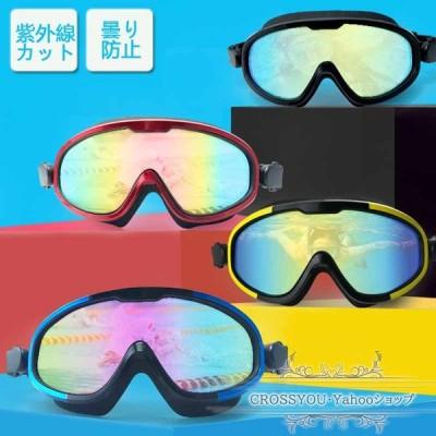 水泳ゴーグル 大人用 スイミングゴーグル ミラー加工  スイム ゴーグル 水泳ゴーグル 水中メガネ くもり止め加工 UVカット 水漏れ防止 サイズ調節可 男女兼用