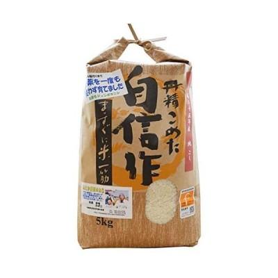 新米 無農薬玄米 コシヒカリ 5kg 福岡県産 令和2年産