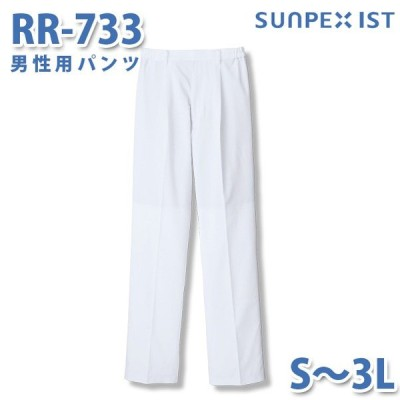 食品用白衣/工場用白衣 SerVoサーヴォ ボトムス RR-733 男性用パンツ ホワイト Sから3LSALEセール