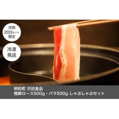 I56 三重県産「極沢田豚」ロース・バラしゃぶしゃぶセット