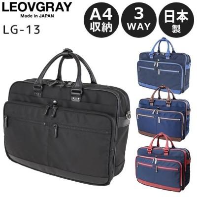 スターツ レオビグレイ 新型 日本製×本革 3WAYセットアップブリーフ 男女兼用 A4収納 全4色 STARTTS LG-13