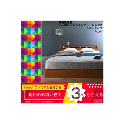 ベッドフレーム 収納ベッド キング 高級アルダー材ワイドサイズデザイン収納ベッド 最高級国産ナノポケットコイルマットレス付き ライトタイプ キング