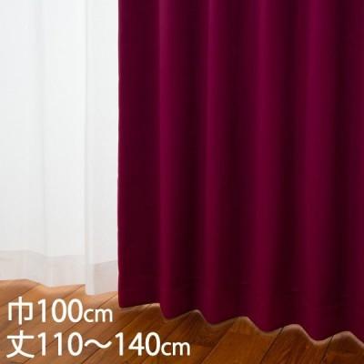 カーテン 遮光カーテン   カーテン ドレープ パープル 形状記憶 遮光1級 ウォッシャブル 防炎 遮熱 巾100×丈110〜140cm DP730 KEYUCA ケユカ