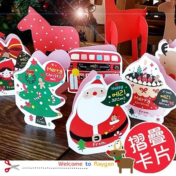 韓國創意 聖誕節折疊立體賀卡 卡片套裝 祝福節日禮物 聖誕裝飾品 2款