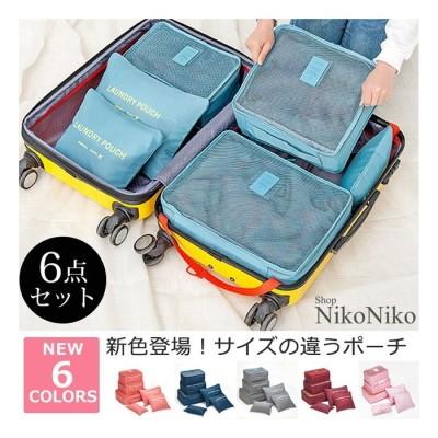 ShopNikoNiko トラベルポーチセット 旅行 ポーチ セット トラベルポーチ バッグインバッグ 整理 小さめ大きめトラベル用品トラベルバッグ収納バッグ オフィス ブルー フリー レディース