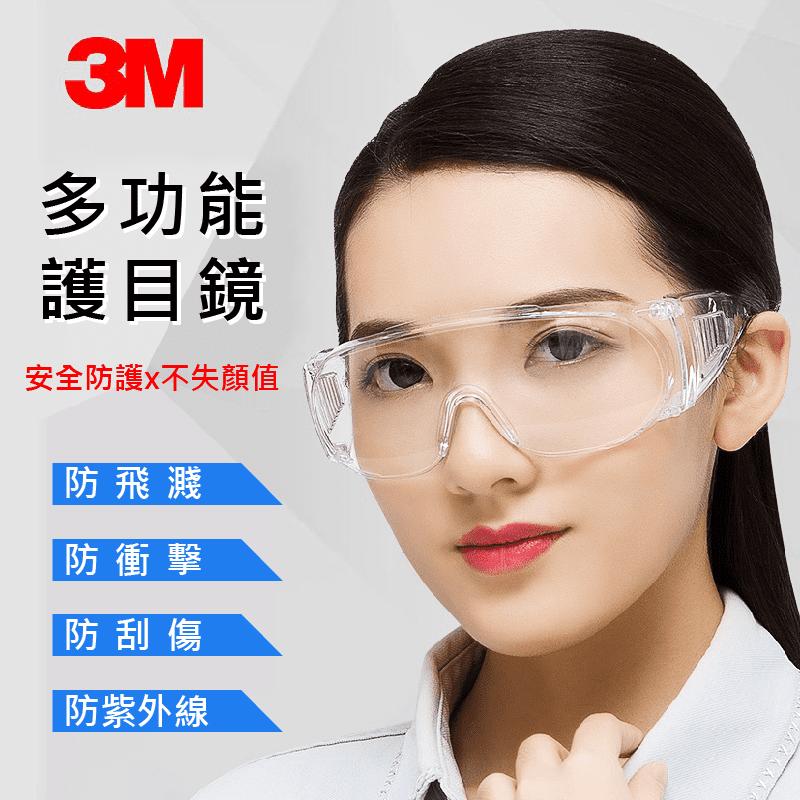 【3M】抗UV安全護目鏡 戴眼鏡可使用 防飛沫 防疫 防護 (1611HC)