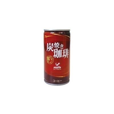 神戸居留地 炭焼コーヒー 185g 30個セット