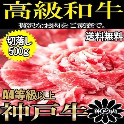A4等級以上!!霜降りに感動無選別神戸牛切り落とし500g 送料無料/産直冷凍