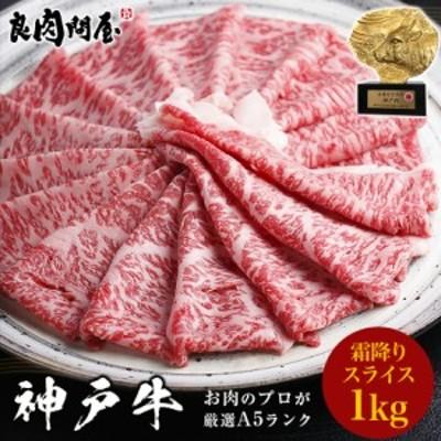 【ギフト風呂敷・のし無料】神戸牛 A4 A5ランク 霜降り特上 スライス 1kg 黒毛和牛 しゃぶしゃぶ すき焼き すきやき すき焼き肉 和牛 高