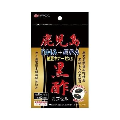 (ケース販売)(30個単位)ユーワ(YUWA) サプリメント 鹿児島黒酢DHA+EPA納豆キナーゼ入り 60カプセル