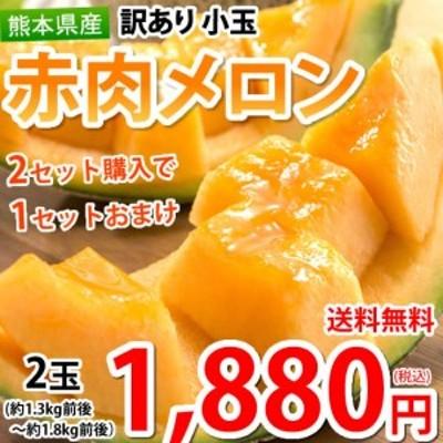メロン 訳あり 小玉 赤肉メロン 送料無料 2玉 2セット購入で1セットおまけ お取り寄せ 熊本県産 クインシーメロン フルーツ
