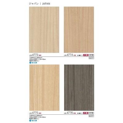 のりなし壁紙 のり付壁紙 選択肢あり lilycolor Will2020-2023 リリカラ ウィル   LW4773  LW4774  LW4775  LW4776