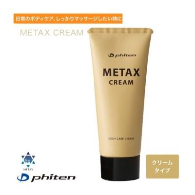 ファイテン【phiten】メタックス クリーム 65g