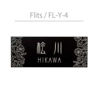 丸三タカギ・フリッツ:FL-Y-4[N-602]【表札・ネームプレート】