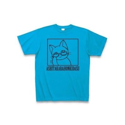 眼鏡猫イラスト「明日から本気出す」 Tシャツ(ターコイズ)