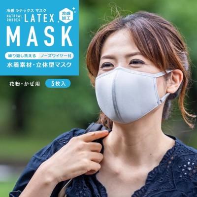 マスク 洗える おしゃれ 小さめ あり 冷感加工q-max0.3 ラテックスマスク 3枚セット 即納 水着素材 ノーズワイヤー入り イヤーバンド調整可