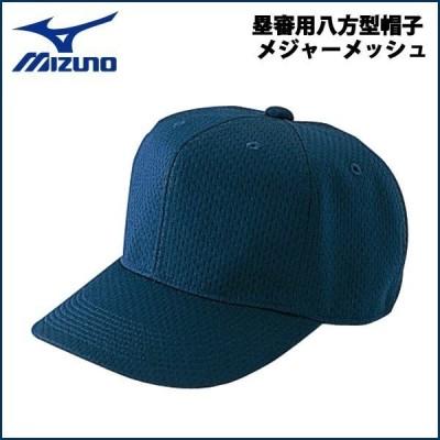 ミズノ 野球 MIZUNO ミズノ 日本高等学校野球連盟・日本少年野球連盟(ボーイズリーグ)指定仕様 塁審用六方型帽子 メジャーメッシュ -ネイビー-