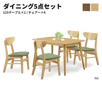ダイニングテーブル 5点セット 4人掛け 食卓 幅125cm テーブル×1 チェア×4 (オルガ/オメガ ダイニング5点セット)