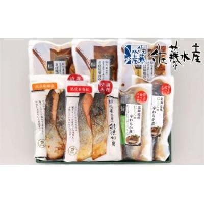 B-077 佐藤水産 簡単便利な焼鮭・煮魚セットB(FA-719)