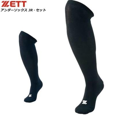 ゼット アンダーソックス ベースボールソックス ソックス 靴下 ロングタイプ 長尺 セット商品 ポリエステル 棉 伸縮性 耐久性 フィット感 シンプル