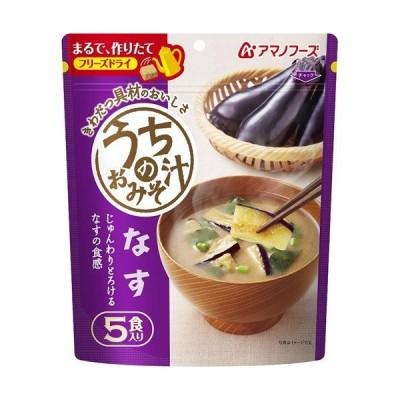 アマノフーズ うちのおみそ汁 なす ( 5食入 )/ アマノフーズ ( 味噌汁 )