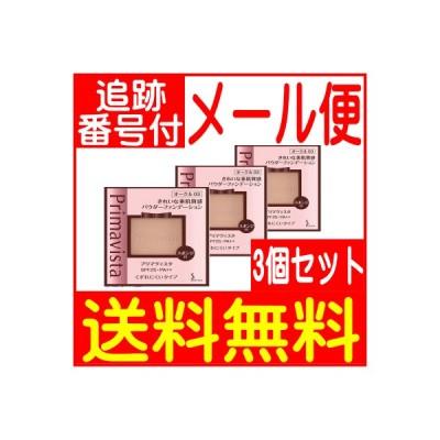 【3個セット】プリマヴィスタ きれいな素肌質感パウダーファンデーション オークル03【メール便送料無料】