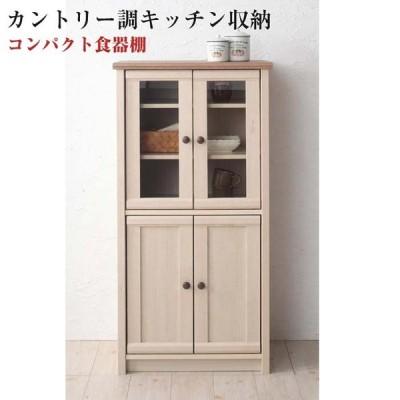 カントリー調キッチン収納シリーズ RAPO ラポコンパクト食器棚