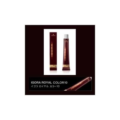 シュワルツコフ イゴラ ロイヤル カラー10 ブラウン 80g (1剤)