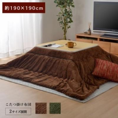 こたつ 布団 正方形 こたつ 薄掛け 布団 単品 スパット サイズ 約 190×190  cm ブラウン グリーンイケヒコ ヒコラー お手入れ簡単 洗え