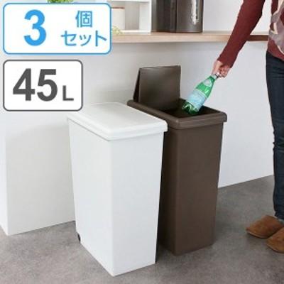 ゴミ箱 3個セット 45L 分別 ふた付き スライドペール 45リットル ごみ箱 ダストボックス 45リトッル ( 屑入れ フタ付き 大容量 プラスチ