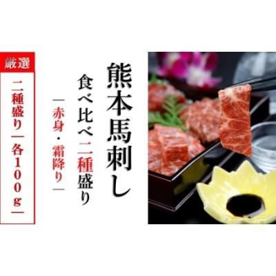 【厳選】熊本馬刺し 食べ比べ2種盛 各100g (上赤身・霜降り )