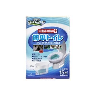 サニタクリーン 災害非常時用 簡単トイレ15枚セット