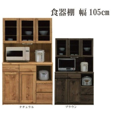 食器棚 幅105cm モイス仕様 カウンター高さ90.5cm ダイニングボード(上下分割式完成品) ナチュラル/ブラウン GOK t006-m083-ctr-op105