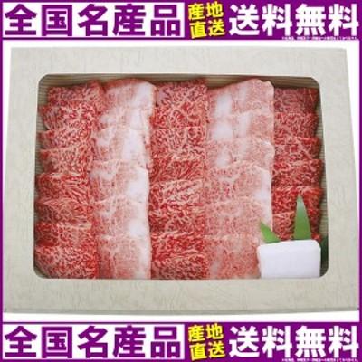 飛騨牛 焼肉 18630007 (送料無料)