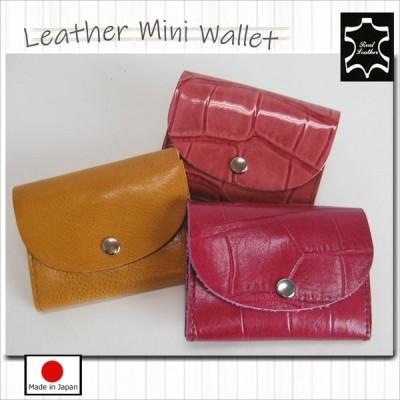 財布 日本製牛革使用のコンパクト財布 ギフトにもおすすめ 男女兼用 小銭入れ コインケース made in japan
