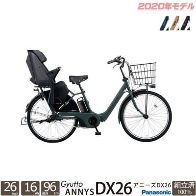 電動アシスト自転車 子供乗せ アニーズDX 26インチ パナソニック チャイルドシート 後ろセット 3人乗り対応  BE-ELAD632