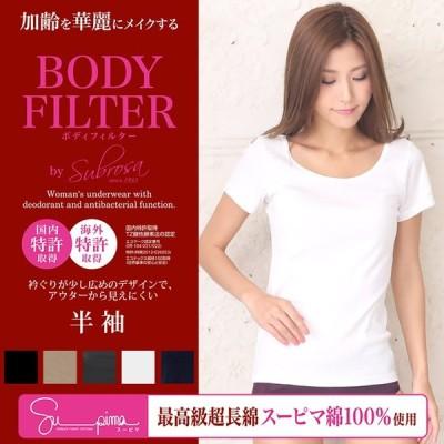 半袖 Tシャツ ボディフィルター 驚き 消臭効果 世界特許インナー レディース tシャツ 機能性 インナーシャツ トップス 大きいサイズ 送料無料 女性 インナー