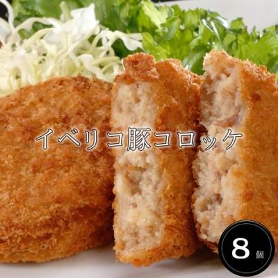 イベリコ豚コロッケ(8個) [送料無料]