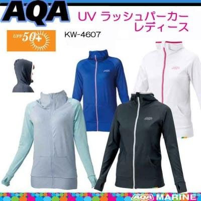 AQA UV  ラッシュパーカー  レディース  女性用 ラッシュガード 長袖  KW-4607 スノーケリング ダイビング 紫外線予防