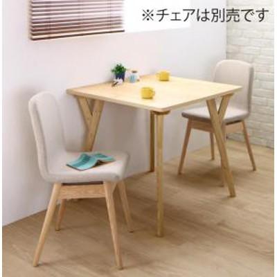 ダイニングテーブル 幅80cm やさしい色合いの北欧スタイル おしゃれ
