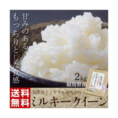 白米 送料無料 福島県産 ミルキークイーン 2kg