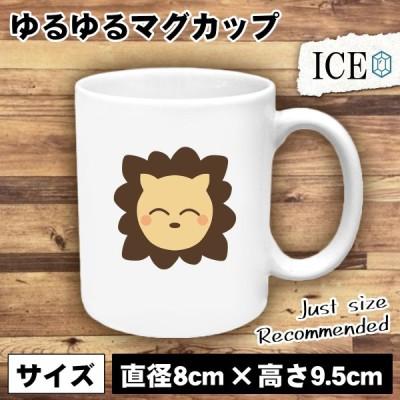 ライオン おもしろ マグカップ コップ 陶器 可愛い かわいい 白 シンプル かわいい カッコイイ シュール 面白い ジョーク ゆるい プレゼント プレゼント ギフト