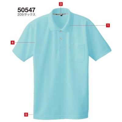 50547 半袖制電ポロシャツ(胸ポケット有り)  桑和 SOWA 作業服 ポロシャツ 作業着  S〜4L ハニカムメッシュ ポリエステル80%・