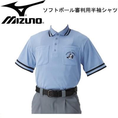 ソフトボール審判員用半袖シャツ  MIZUNO ミズノ 審判 アンパイア 半袖 15SS(52HU15019)
