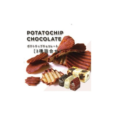 ロイズ ROYCE ポテトチップチョコレート 3種入り  オリジナル&マイルドビター アンド フロマージュ【冷】  チョコポテト ホワイトデー