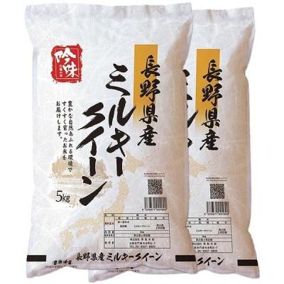 ミルキークイーン 10kg 送料無料 長野県 令和2年産 (米/白米 5kg×2)