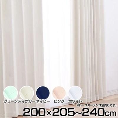 カーテン 幅200 丈205〜240 1枚組 遮光 1級 遮光カーテン 安い おしゃれ 洗える 防音 保温 遮熱 形状記憶 シンプル 無地 IPモノクローム 代引き不可