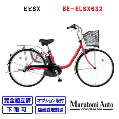電動自転車 パナソニック 軽快車 お買い物 26型 2021年モデル ビビSX チリレッド BE-ELSX632