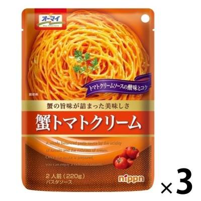 ニップン オーマイ 蟹トマトクリーム 2人前パスタソース 1セット(3個)