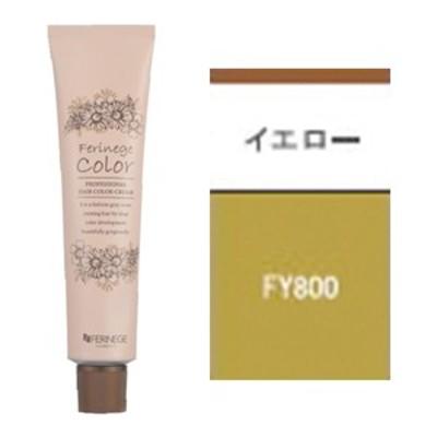 [ イエローブラウン FY800 ] フェリネージュ カラー 100g ヘアカラー カラーリング 女性用 白髪染め